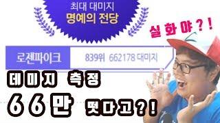 마비노기 랭킹시스템 맥댐측정결과 놀라운 결과가?! ㅎㅎ (쉿 조용) BY 로젠젠 Mabinogi ranking system DPS in korea!