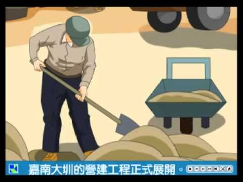 嘉南大圳 八田與一 - YouTube