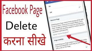 Facebook page delete karne ka tarika | How to delete facebook page in hindi