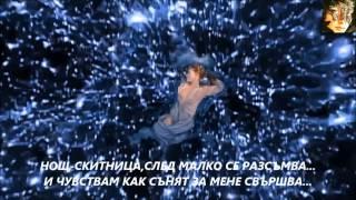 """2015 АНДЖЕЛА ДИМИТРИУ """"НОЩ-СКИТНИЦА"""" - ПРЕВОД"""