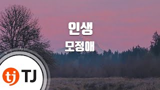 [TJ노래방] 인생 - 모정애 / TJ Karaoke