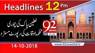 News Headlines | 12:00 PM | 14 Oct 2018 | 92NewsHD