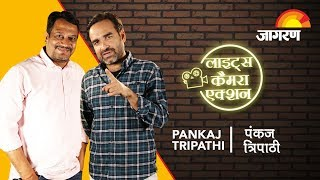 Pankaj Tripathi   Interview Teaser   Lights Camera Action । Parag chappekar