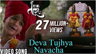 Deva Tujhya Navach Yed Lagal | Ek Taraa | Sung By Master Vidhit Patankar | Santosh Juvekar