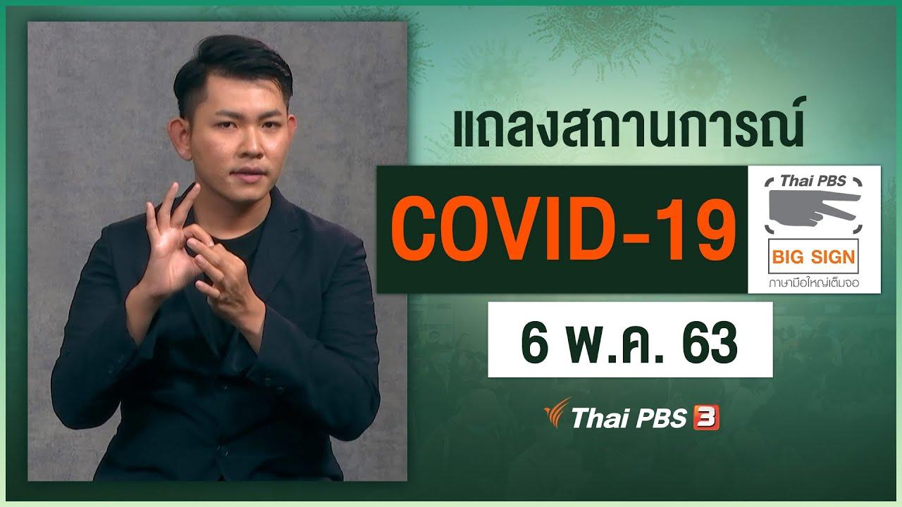 ศูนย์แถลงข่าวรัฐบาลฯ แถลงสถานการณ์โควิด-19 [ภาษามือ] (6 พ.ค. 63)