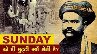 आखिर सन्डे को ही छुट्टी क्यों होती है? | Sunday as Holiday History | Sunday Holiday History in Hindi