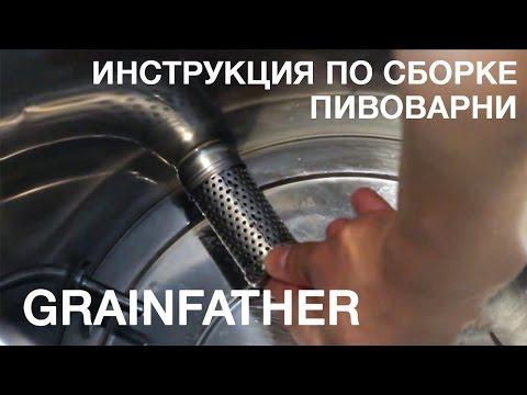 MirbeerTV - инструкция по сборке пивоварни Grainfather (New Zealand)