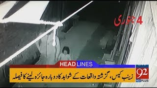 92 News Headlines 12:00 PM  - 19 January 2018 - 92NewsHDPlus