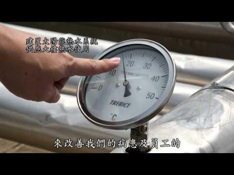 105年節約能源績優獎-高雄榮民總醫院(網路版)