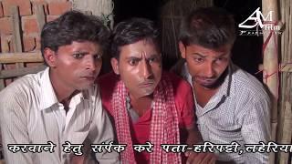 मैथिली का सबसे हॉट कॉमेडी विडियो#Maithili comedy video 2018#कृपया लरकिया न देखे