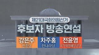 선관위 주관 제21대 국회의원선거 제주시을 선거구 후보자 연설회 다시보기