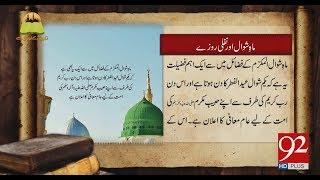 Tareekh Ky Oraq Sy   Mahe Shawal Aur Nafli Rozy   15 June 2018   92NewsHD