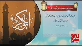 Quote: Hazrat Abu Bakr Siddiq (R.A) | 15 June 2018 | 92NewsHD