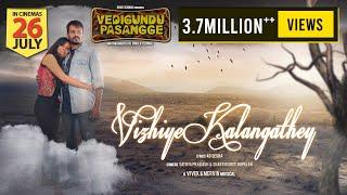 Vedigundu Pasangge - Vizhiye Kalangathey Lyrical Video | Sathyaprakash, Sakthisree Gopalan width=