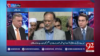 Ho Kya Raha Hai - 15 January 2018 - 92NewsHDPlus