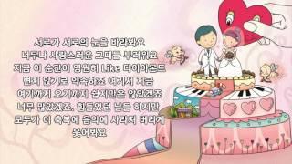 팻두(fatdoo) - DS Wedding (feat. DS Connexion, 이른) / 결혼 축하 노래~~~