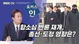 항소심 변론 재개, 총선·도정 영향은? 다시보기