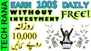 How to earn 100 Dollars Daily Online in Pakistan