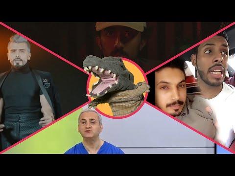 التمساح الحلقة ١٠٦ : الديغويه الحرقانية | Temsa7LY