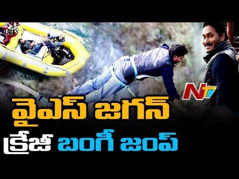 Download thumbnail for YS Jagan Crazy Stunt at New Zealand