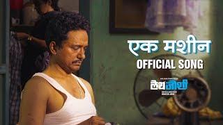 Ek Machine | Full Song | Lathe Joshi Marathi Film | Amol Kagne Studios