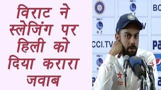 Virat Kohli reacts on Ian Healy sledging comment, watch video   वनइंडिया हिन्दी