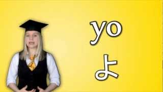 Learn Japanese - Lesson 6 (yo)
