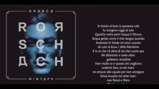 Branca - 01 - Oltre oceano (INTRO) (LYRIC VIDEO)