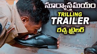 Surya Asthamayam Movie Official Trailer | Latest Movie Trailer |Filmylooks
