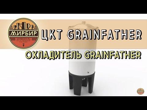ЦКТ Grainfather и охладитель Grainfather. Обзор.