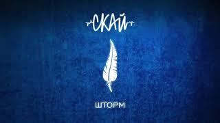 СКАЙ - Шторм (Official Audio)