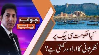 Jawab Chahye | Exclusive Interview With Abdul Razak Dawood | 9 Oct 2018 | 92NewsHD