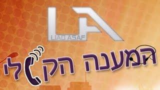 Liad Asaf - המענה הקולי (Original Mix)