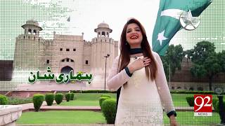 Celebrate Independence day With 92 News HD Plus | Promo | 10 August 2018 | 92NewsHD