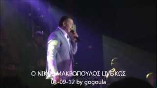 Ο ΝΙΚΟΣ ΜΑΚΡΟΠΟΥΛΟΣ LIVE ΚΩΣ 01-09-12  ΚΡΙΣΗ by gogoula