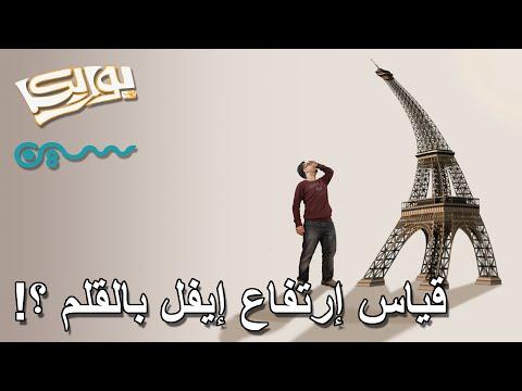 #يوريكا_شوو 04 | قياس برج إيفل بالقلم !