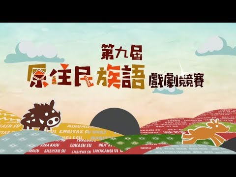【LIVE直播】第九屆原住民族語戲劇競賽 2019-10-27 13:00 - YouTube