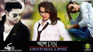 ALPINE - 1ST PART   BENGALI SHORT FILM   SUMI   ARINDAM   RAHUL   & OTHERS   FUSE BOX width=