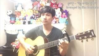 김수로헌 (Soorohun Kim) - 가을 우체국 앞에서(윤도현) 어쿠스틱 기타 통기타 핑거스타일 연주