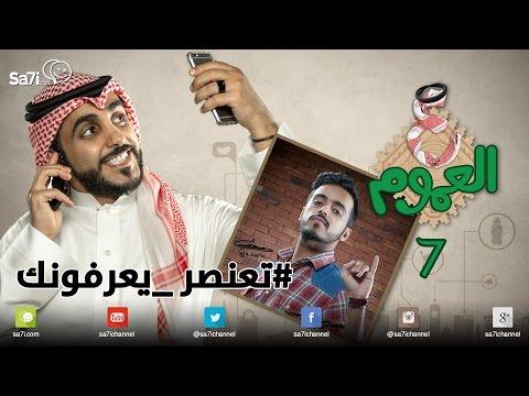 """#صاحي : """"ع العموم"""" 7 - #تعنصر_يعرفونك! - #بريكر"""