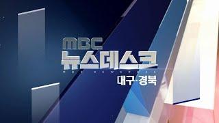 2020-03-24 (화) 대구 MBC 뉴스데스크 다시보기