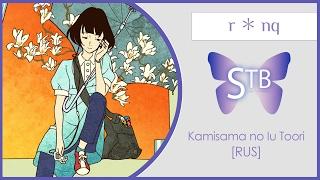 【STB】 r * nq – Kamisama no Iu Toori (The Tatami Galaxy RUS cover)