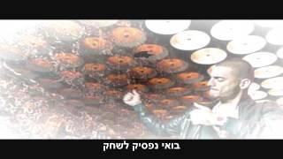 Maluma - Borro Cassette (HebSub) מתורגם