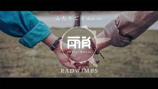 ふたりごと/RADWIMPS (cover)