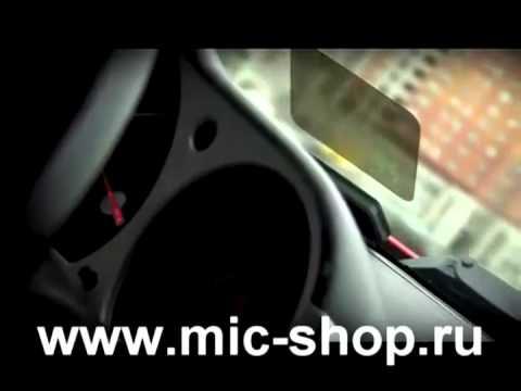 Проектор на лобовое стекло (Headup display HUD) (www.mic-shop.ru)