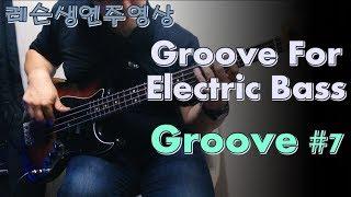 (레슨생영상) Groove For Electric Bass - Groove #7 베이스 Bass cover by P.N.K