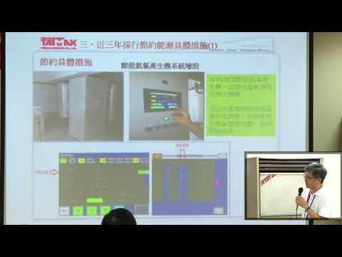 第四場節能案例分享-台灣波律股份有限公司