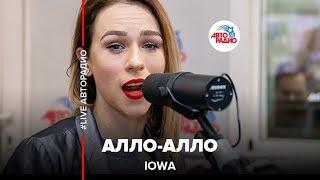 IOWA - Aлло-алло (#LIVE Авторадио)