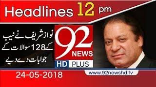 News Headlines | 12:00 PM | 24 May 2018 | 92NewsHD