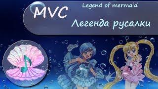 [MVC 4] Legend of mermaid SLOW RUS [Mermaid Melody Pichi Pichi Pitch OST]